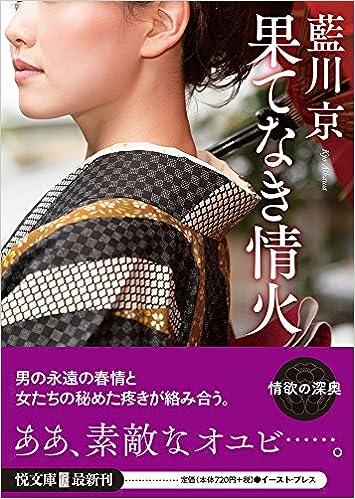果てなき情火 (悦文庫) | 藍川京...