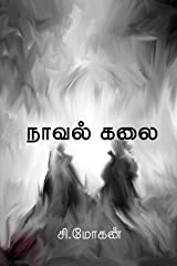 நாவல் கலை: கட்டுரைகள் (Tamil Edition) Kindle Edition