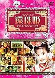 [DVD]還珠姫 ~プリンセスのつくりかた~