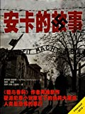 img - for Anca's Story - 70th Anniversary End of WWII. 70th Anniversary Liberation of Auschwitz (Chinese Edition) book / textbook / text book