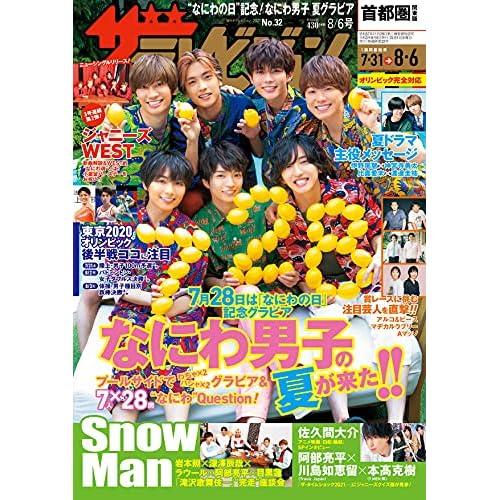 ザテレビジョン 2021年 8/6号 表紙画像