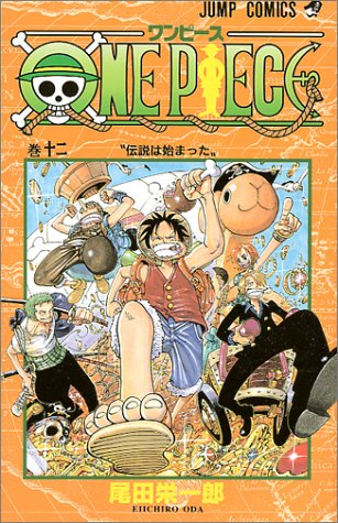 ONE PIECE 12 (ジャンプ・コミックス)