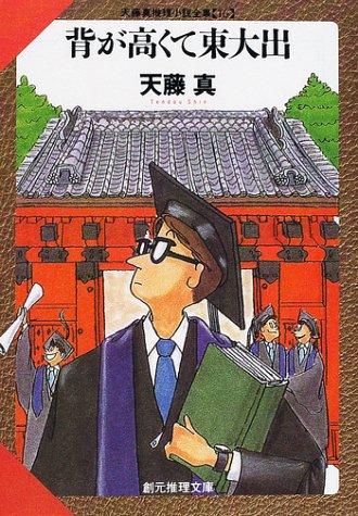 背が高くて東大出―天藤真推理小説全集〈16〉 (創元推理文庫)