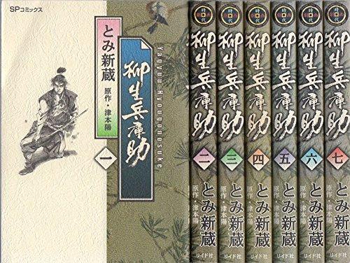 柳生兵庫助 (とみ新蔵) コミック 1-7巻セット (SPコミックス)