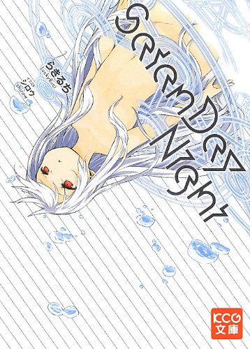 SatanDay Night (KCG Novel) (2012) ISBN: 4047285609 [Japanese Import]