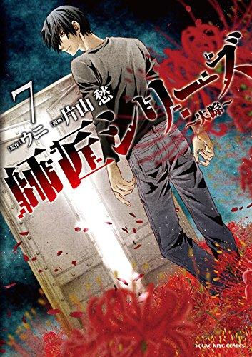 師匠シリーズ 7 失踪 (ヤングキングコミックス)