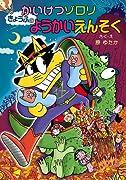 かいけつゾロリ きょうふのようかいえんそく (46) (かいけつゾロリシリーズ  ポプラ社の新・小さな童話)