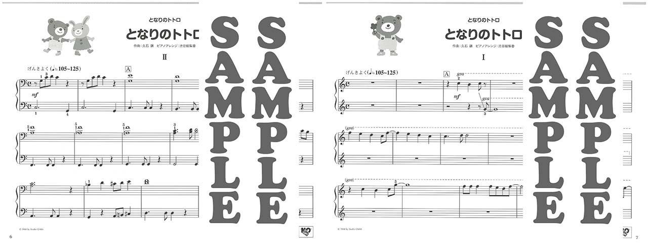 ピアノ 楽譜 無料 ジブリ