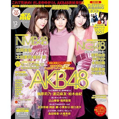 BOMB 2017年12月号 表紙画像