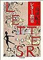 三島由紀夫レター教室 (ちくま文庫)