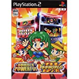 必勝パチンコ★パチスロ攻略シリーズ Vol.2 ボンバーパワフル&夢夢ワールド DX