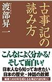 古事記の読み方 (WAC BUNKO 294)