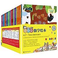 好玩的数学绘本(1-3辑)(套装共30册)
