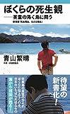 ぼくらの死生観―英霊の渇く島に問う - 新書版 死ぬ理由、生きる理由 - (ワニプラス) (ワニブックスPLUS新書)
