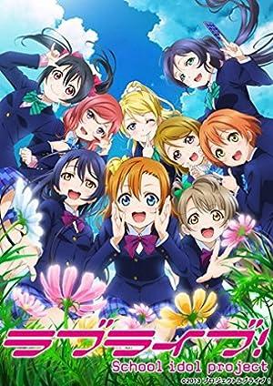 ラブライブ! LoveLive DVD