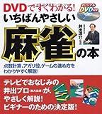 いちばんやさしい麻雀の本―DVDですぐわかる!