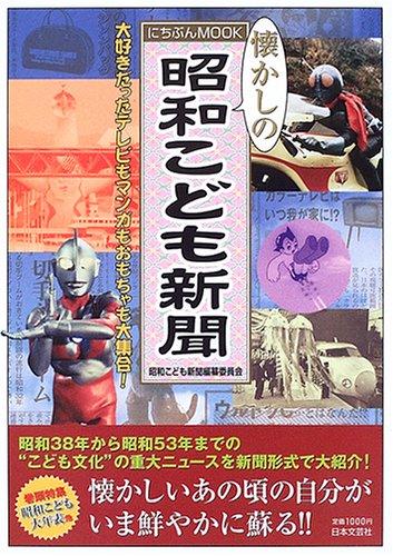 懐かしの昭和こども新聞 大好きだったテレビもマンガもおもちゃも大集合!