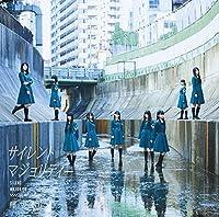 欅坂46 / サイレントマジョリティー[通常盤]の商品画像