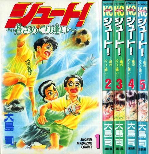 シュート!-蒼きめぐり逢い- 全5巻完結(講談社コミックス―Shonen magazine comics )の商品画像