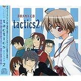 コミックブレイド ドラマCDシリーズ「tactics」第2巻