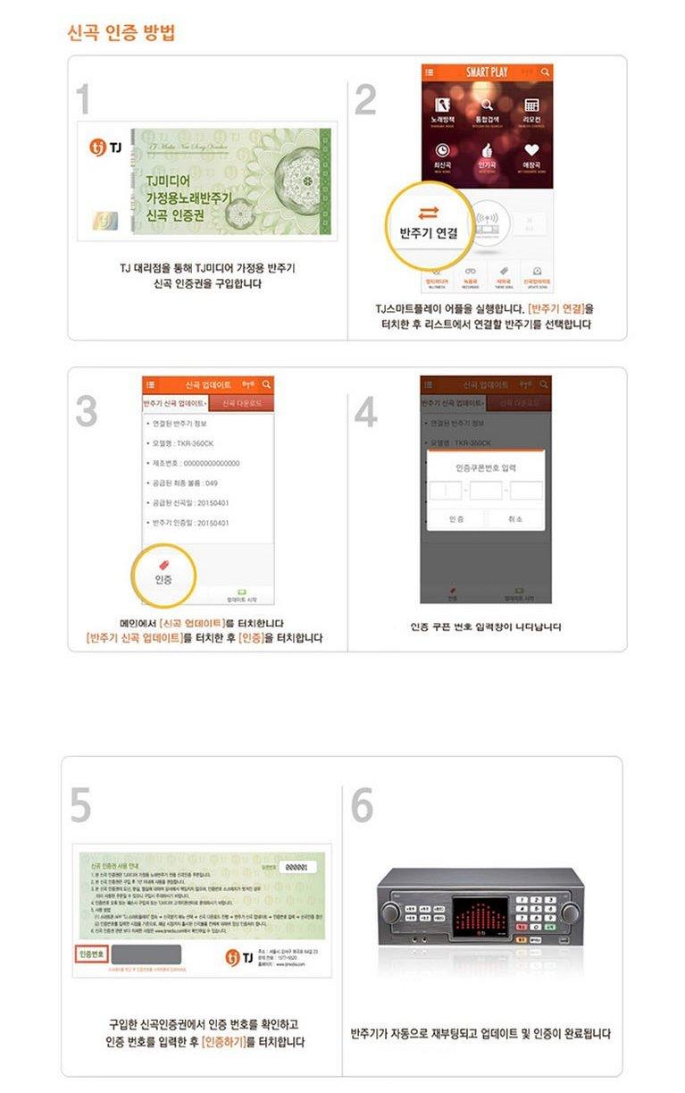 TJ Media Taijin Karaoke Certification Card for New Songs TKR-365HK 355HK 360CK