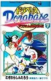 ドラベース ドラえもん超野球(スーパーベースボール)外伝 (7) (てんとう虫コミックス―てんとう虫コロコロコミックス)