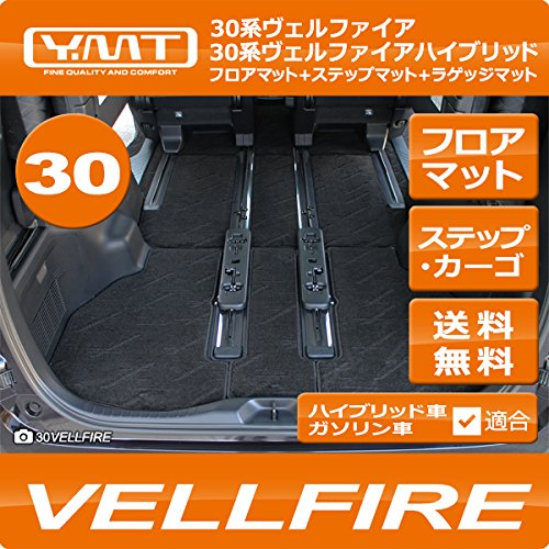 YMT30系ヴェルファイアHYBRID V(7人乗)フロア+ラゲッジ+ステップマット チェック灰×濃灰 - B00UJ9E7II チェック灰×濃灰 チェック灰×濃灰