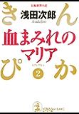 血まみれのマリア~きんぴか(2)~ (光文社文庫)