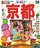 まっぷる 京都mini'20 (マップルマガジン 関西 2)