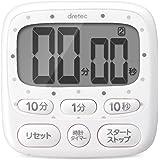 dretec(ドリテック) 時計付大画面タイマー デジタル 199分50秒 ホワイト T-566WT