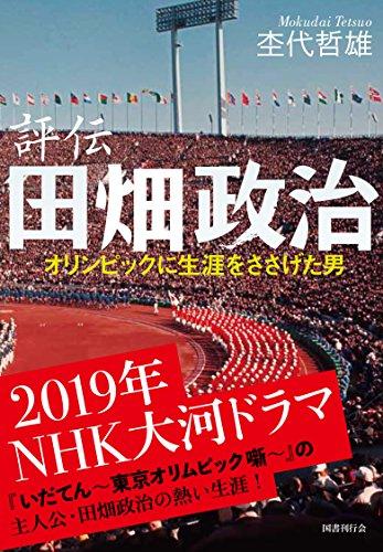 評伝 田畑政治: オリンピックに生涯をささげた男