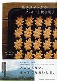菓子屋ギンガのクッキーと焼き菓子