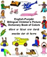 English-Punjabi Bilingual Children's Picture Dictionary Book of Colors