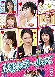 [DVD]豪快ガールズ DVD-BOX2