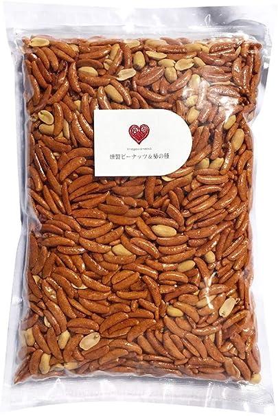 燻製ピーナッツ&柿の種 1kg入り 落花生 しっかりスモーク 国産桜チップ使用 本格燻製 業務用