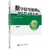 数字信号处理的MATLAB实现(第2版)(附光盘)