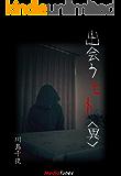 出会うヒト<異> (MTホラー文庫)
