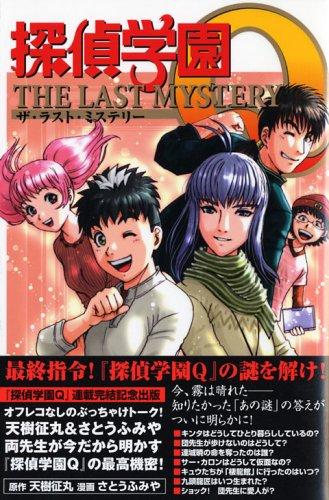 Tantei Gakuen Q The Last Mystery