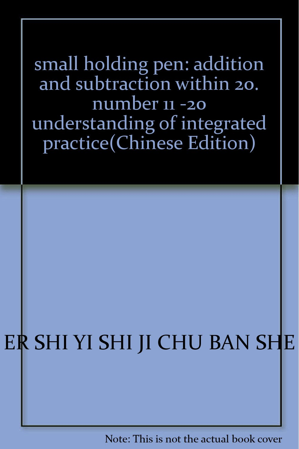 small holding pen: addition and subtraction within 20. number 11 -20 understanding of integrated practice(Chinese Edition) pdf