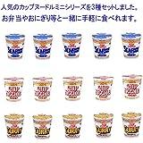 日清食品  カップヌードルミニシリーズ3種類セット(15食入り) ヌードル味 ミニ5個・カレー味5個・シーフード味5個