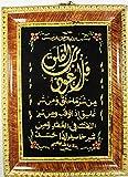 bonballoon Wooden Frame Islamic Islam Muslim Arabic Quran Koran Surah Mosque Wall Hanging Home Decor Allah Calligraphy 13'' X 10.5'' (35 X 26 Cm) 344 (Model #2)