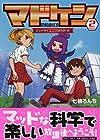 マドケン 2: マッドサイエンス研究部(仮) (PHPコミックス)