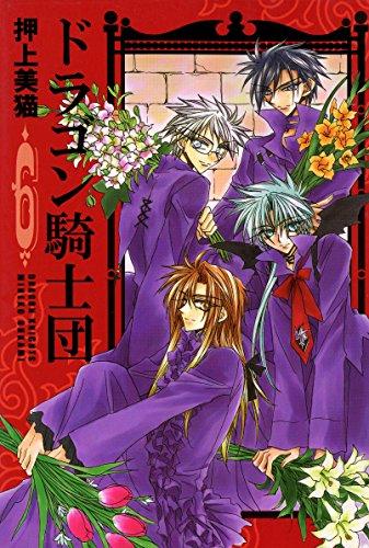 ドラゴン騎士団(6) (ウィングス・コミックス)