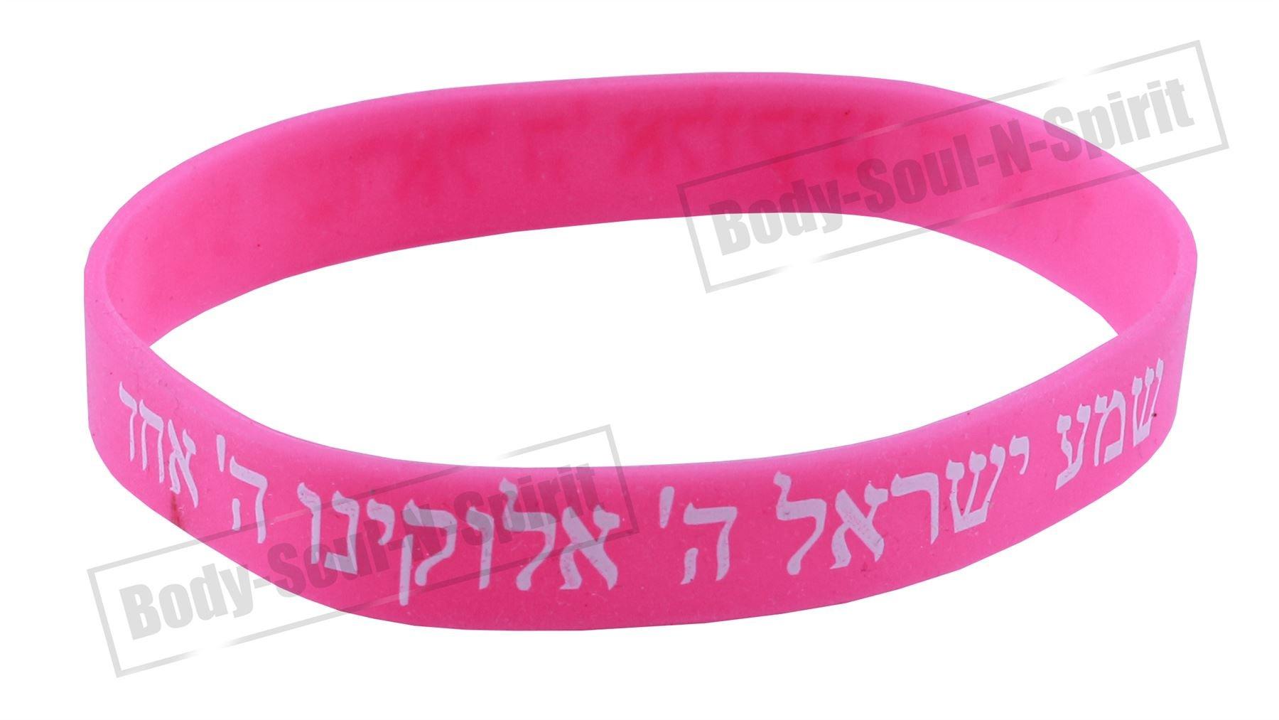 Pink Shema Israel Rubber Bracelet Hebrew Jewish Kabbalah Judaica Wristband by Body-Soul-n-Spirit Bracelet (Image #2)