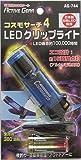 TMC ACTIVE GEAR LEDクリップライト コスモサーチ4 AG-744
