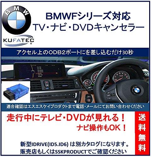 KUFATEC 国内正規品 TVキャンセラー BMW Fシリーズ 【F20 F21F22 F23 F45 F46 F87 F30 F31 F34 F80 F32 F33 F36 F82 F83 F07 F10 F11 F18 F06 F13 F01 F02 F03 F04F48 F49 F25 F15 F85 F16 F86 F80 F82 F10 F12 F13】MINI F56 用 日本語解説書付き *idrive5/6 別商品 最新バージョン39041 bmw f シリーズ B018NWNUP8