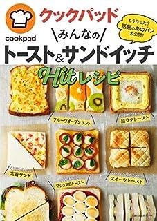 クックパッド みんなのトースト&サンドイッチHitレシピ (主婦の友生活シリーズ) | クックパッド |本 | 通販 | Amazon