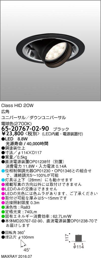 マックスレイ 照明器具 基礎照明 C-SPOT LEDユニバーサルダウンライト φ100 広角 HID20Wクラス 電球色(2700K) 連続調光 65-20767-02-90 B077BPP8BB