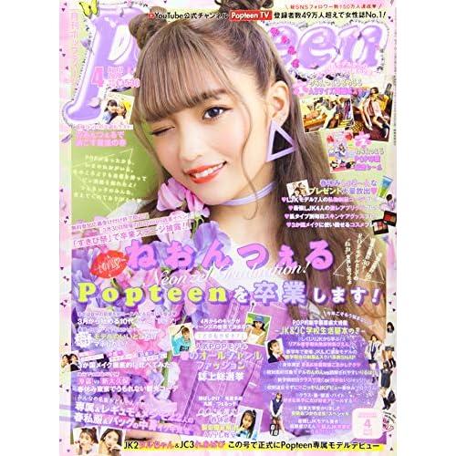 Popteen 2020年4月号 表紙画像