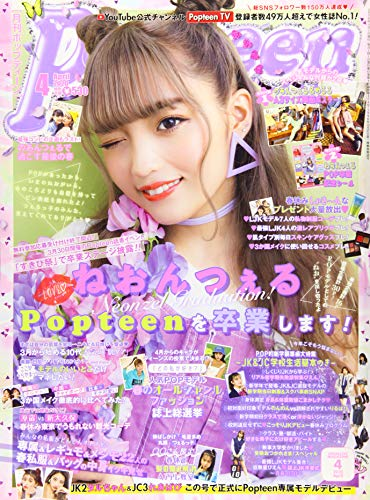 Popteen 2020年4月号 画像 A